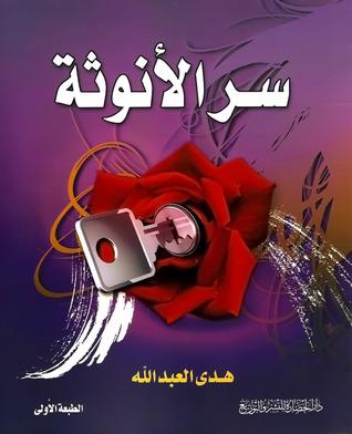 تحميل كتاب سر الانوثه هدى العبدالله pdf
