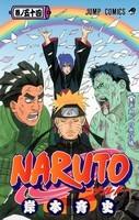 NARUTO -ナルト- 54 巻ノ五十四