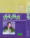 ديوان بدر شاكر السياب: الأعمال الشعرية الكاملة - المجلد الثاني