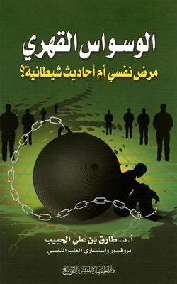 كتاب الوسواس القهري طارق الحبيب pdf