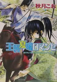 Ouchou Haru no Yoi no Romance, Volume 02
