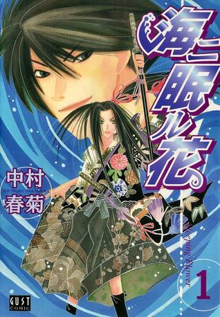 umi-ni-nemuru-hana-volume-01