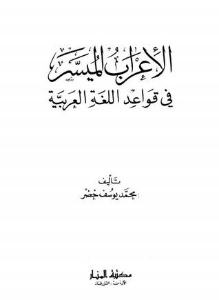 الإعراب الميسر في قواعد اللغة العربية by محمد يوسف خضر