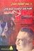 قصة عبد الناصر والشيوعيين -...