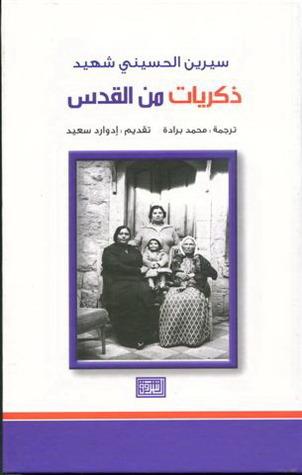 ذكريات من القدس