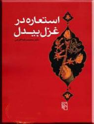 استعاره در غزل بیدل by محمدرضا اکرمی
