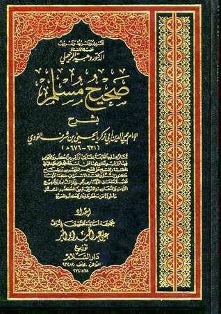 صحيح مسلم بشرح الإمام النووي