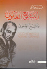 التشيع العلوي والتشيع الصفوي by Ali Shariati