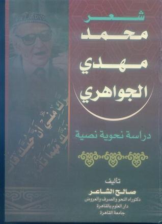 شعر محمد مهدي الجواهري - دراسة نحوية نصية