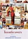 ไทยเที่ยวพม่า
