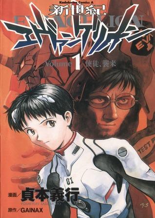 新世紀エヴァンゲリオン 1 [Shin Seiki Evangelion 1] by Yoshiyuki Sadamoto