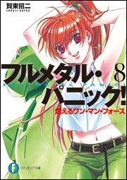 Full Metal Panic Manga Pdf