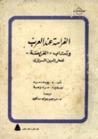 كتاب الفراسة لفخر الدين الرازي by فخر الدين الرازي