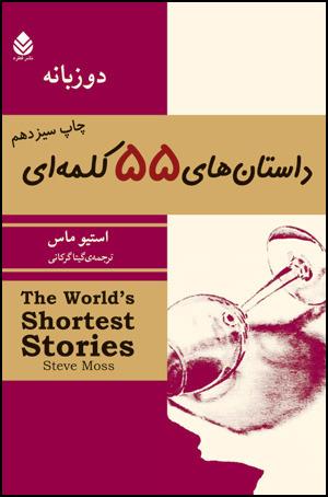 داستانهای ۵۵ کلمهای: دو زبانه