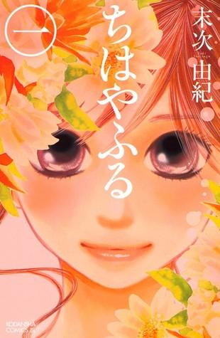 ちはやふる 1 [Chihayafuru 1]