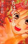 ちはやふる 3 [Chihayafuru 3]