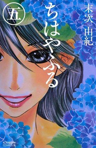 ちはやふる 5 [Chihayafuru 5]