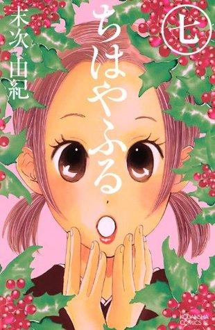 ちはやふる 7 [Chihayafuru 7]