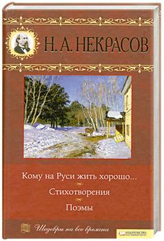 Кому на Руси жить хорошо. Стихотворения. Поэмы