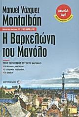 Η Βαρκελώνη του Μανόλο: Τρεις περιπέτειες του Πέπε Καρβάλιο: Οι θάλασσες του Νότου. Ο ελληνικός λαβύρινθος. Το βραβείο