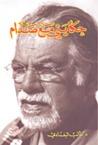 حكايتي مع صدام