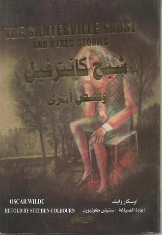 Ebook شبح كانترفيل و قصص أخرى by Oscar Wilde read!