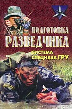 Подготовка разведчика by Анатолий Тарас