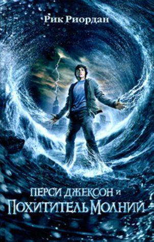 Перси Джексон и похититель молний (Percy Jackson and the Olympians, #1)