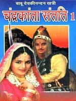 Chandrakanta Santati 1 (Chandrakanta, #2...