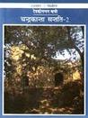 Chandrakanta Santati 2 (Chandrakanta, #3)