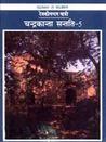Chandrakanta Santati 5 (Chandrakanta, #6)