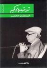 السلطان الحائر by توفيق الحكيم