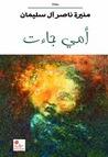 أمي جاءت by منيرة ناصر آل سليمان