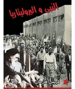 The Prophet and the Proletariat: Islamic Fundamentalism, Class and Revolution