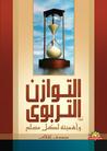 التوازن التربوي وأهميته لكل مسلم