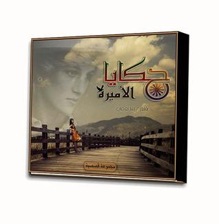 حكايا الأميرة by رشا محمد نعمان