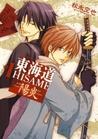 東海道HISAME -陽炎- 1 [Tokaido Hisame -Kagerou 1]