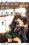 わたしに××しなさい! 1 (Watashi ni xx Shinasai! #1)