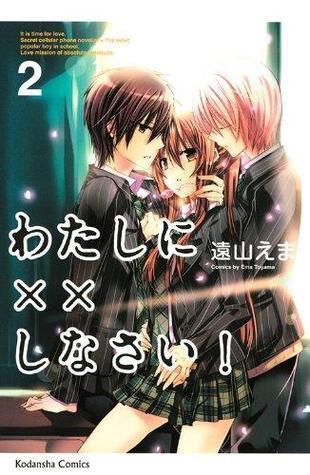 わたしに××しなさい! 2 [Watashi ni xx Shinasai! 2]