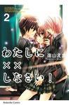 わたしに××しなさい! 2 (Watashi ni xx Shinasai! #2)