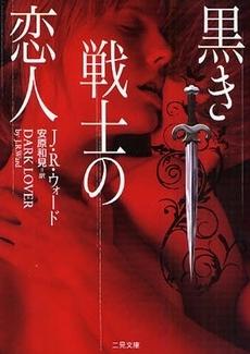黒き戦士の恋人 (ブラック・ダガー・ブラザーフッド, #1)