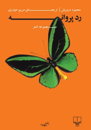رد پروانه