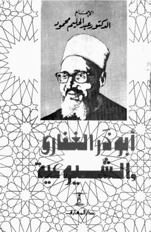 أبو ذر الغفاري والشيو�...