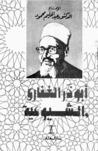 أبو ذر الغفاري والشيوعية