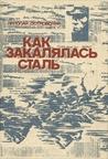 Как закалялась сталь by Nikolai Ostrovsky