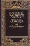 تاج العروس من جواهر القاموس - الجزء الأول by محمد المرتضى الحسيني الزبيدي