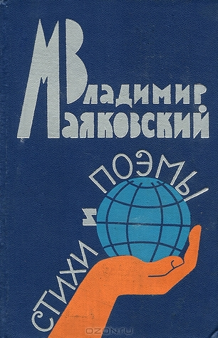 Владимир Маяковский. Стихи и поэмы