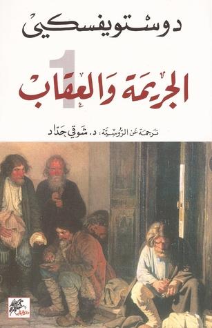 الجريمة والعقاب #1 by Fyodor Dostoyevsky
