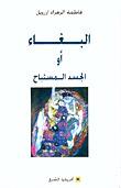 البغاء أو الجسد المستباح by فاطمة الزهراء أزرويل