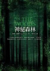 神秘森林 (都柏林重案組, #1)